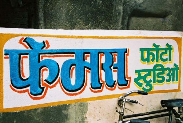 Vishal Rawlley and Kurnal Rawat, Typocity, 2003